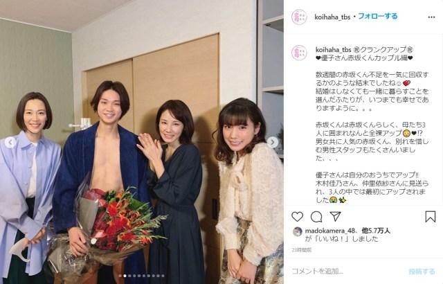 磯村勇斗の『恋する母たち』クランクアップ写真が破壊力ありすぎ! なんちゅう格好してるんですか…