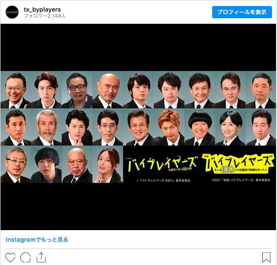 『バイプレイヤーズ』新シリーズのキャストが続々発表されてるーっ!  第1話予告編も公開中だよ〜