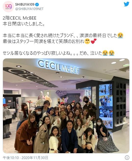 セシルマクビーの渋谷109店がついに閉店… 一時代を築いたブランドの閉店にネットでは別れを惜しむ声が集まりました