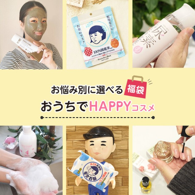【2021年福袋】石澤研究所が「コスメ福袋」全7種類を発売! 人気のオーガニックコスメ「アルジタル」が入った福袋もあるよーっ!