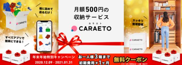 【大掃除】洋服や靴を月額500円から預けられる収納サービス「カラエト」が便利! いらなくなったら売ったりあげたりできちゃうよ