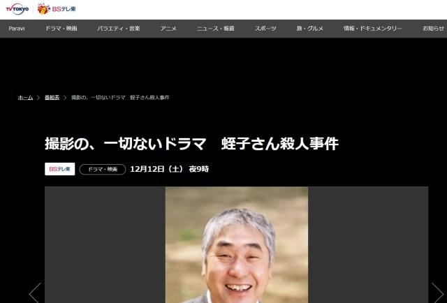 【今夜放送】テレ東の過去映像だけで作ったドラマ『蛭子さん殺人事件』が気になりすぎる…! 蛭子さんが殺された謎に迫るそうです