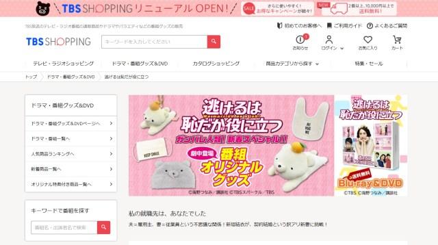 『逃げ恥』新春スペシャルに登場したグッズが販売されてるよーっ! ベビー用品がオシャレ可愛くてキュンです♪