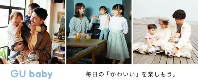 GUのベビー服ブランド「GU baby」が2021年春にデビュー! パパ・ママの声から生まれた「シンプルオシャレ×実用的」なお洋服がずらり