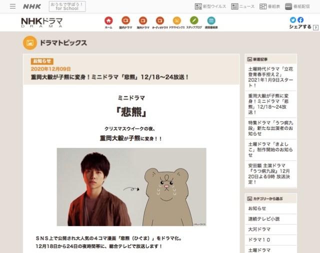 キューライスの人気漫画『悲熊』がNHKで実写ドラマ化されるよー! 主役の小熊を演じるのはジャニーズWEST・重岡大毅