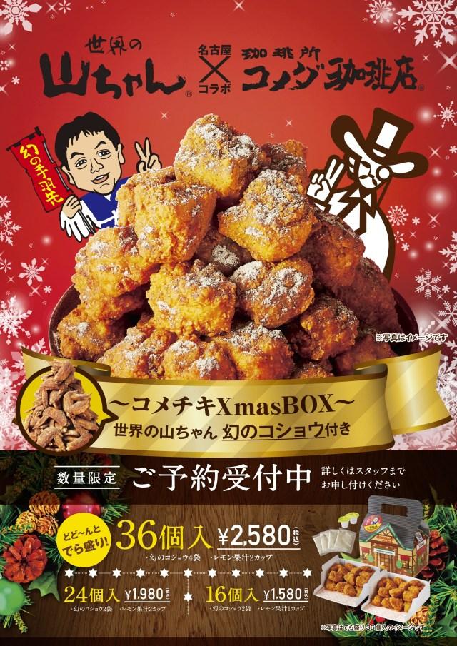 なんとクリスマスにコメダ珈琲が「世界の山ちゃん」とコラボ! 幻の手羽先を再現した「コメチキXmasBOX」が発売されるってよ~