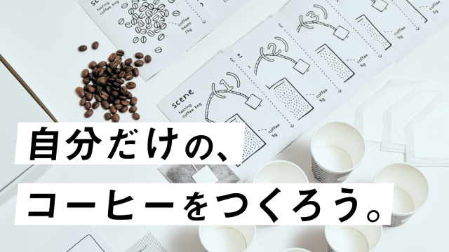 自分だけのコーヒーを作れるブレンドキットが楽しそう! 6種類のコーヒーを自由に組み合わせてオリジナルブレンドに♪