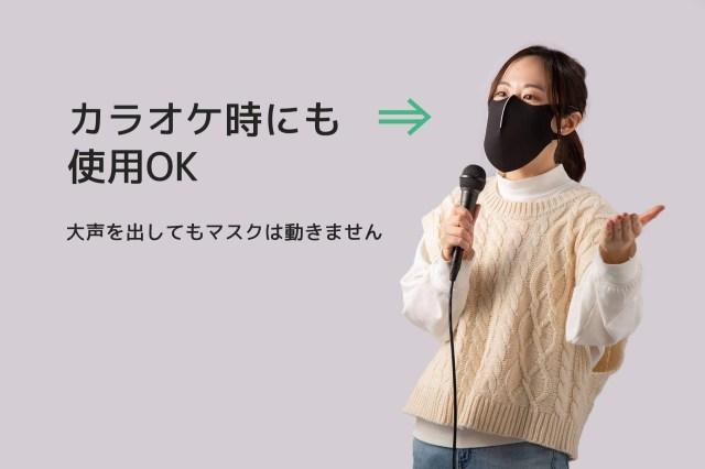 年末年始はやっぱりカラオケで締めたい!? カラオケ&合唱専用の「ウタマスク」が発売されたってよ〜!