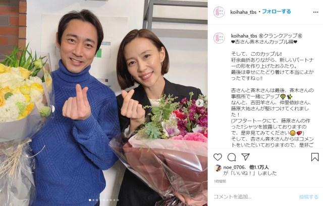 『恋する母たち』最終話で三者三様の「幸せの形」が話題に / 優子&赤坂の復縁シーンも大いに盛り上がりました