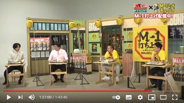 「M-1グランプリ2020」の打ち上げ動画が今年もドラマに溢れてる…! 千鳥・大悟が活躍の太鼓判を押したのは?