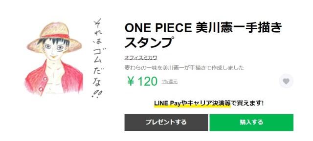 美川憲一が手描きした『ONE PIECE』のLINEスタンプが発売…!?  セリフのチョイスが絶妙すぎて味わい深いよ