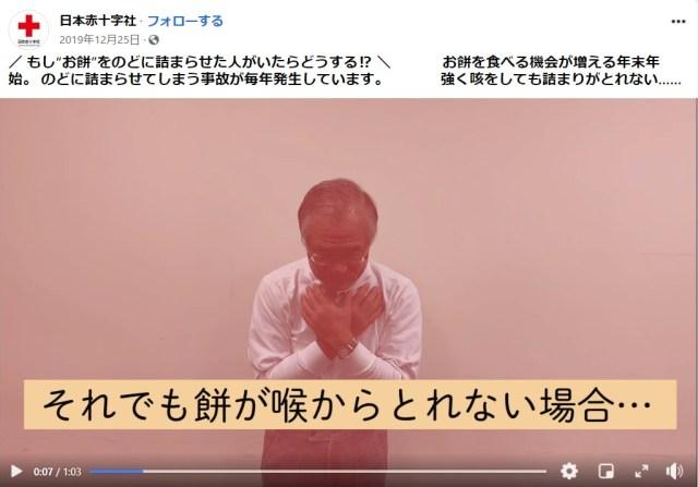 もしお餅を喉につまらせたらどうする? 日本赤十字社が応急処置の方法を動画で公開しています