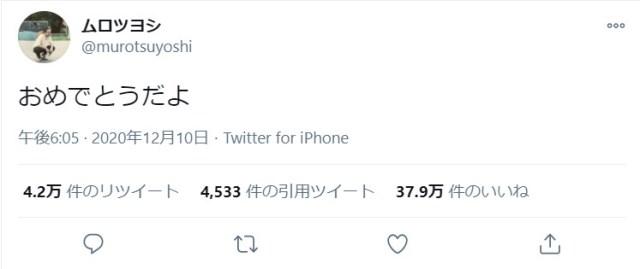 松坂桃李と戸田恵梨香の結婚でなぜか「ムロツヨシ」がTwitterでトレンド入り!? その理由とは……