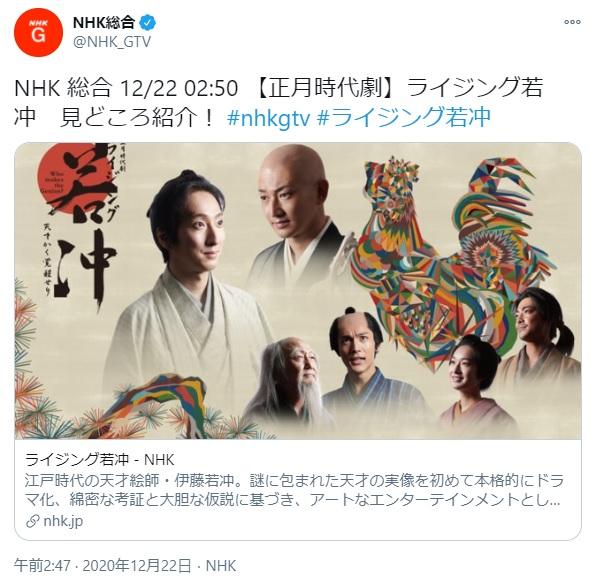 【今夜】知られざる伊藤若冲の人生をドラマ化した『ライジング若冲』をNHKで放送! 中村七之助と永山瑛太が愛と絆の世界を繰り広げます