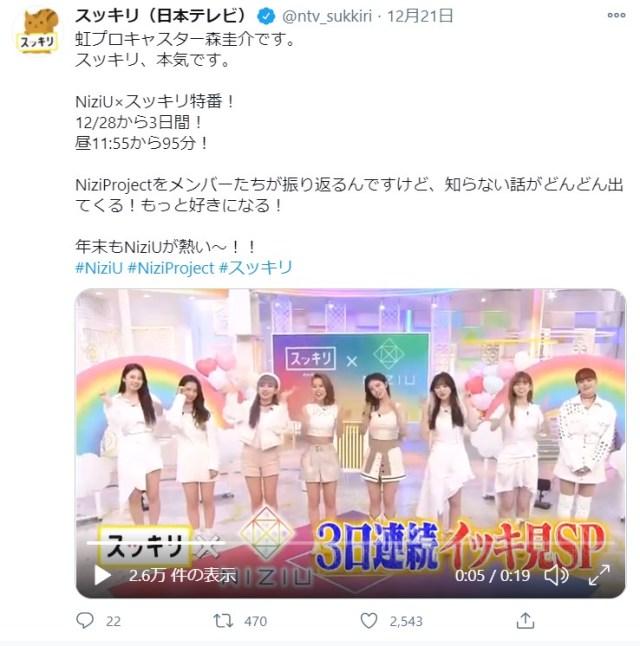 【3日連続】スッキリで「Nizi Project」のイッキ見スペシャルが放送されるよ! NiziUメンバーが知られざるエピソードを語ります