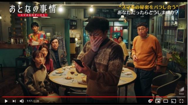 スマホの中身を晒しあったら…どうなる? 『おとなの事情』は世界18カ国でリメイクされたイタリア映画の日本版!