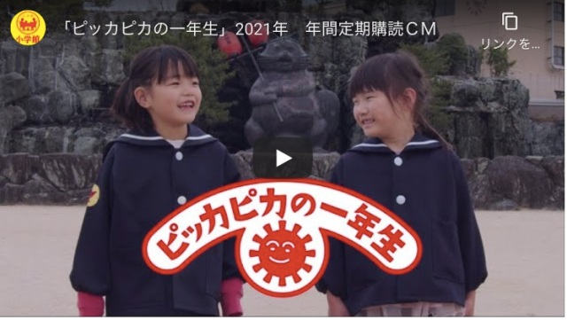 「ピッカピッカの1年生〜♪」今年も『小学一年生』のテレビCMが公開されたよ! 歌を歌ってるの誰かわかる?