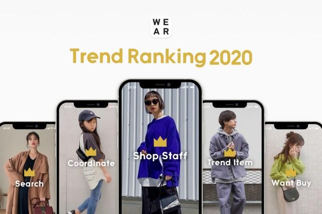 WEARのトレンドランキング2020が発表! 「浴衣」「結婚式」の検索が激減するなど今年のファッション事情を反映しています
