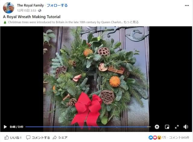 イギリス王室が「クリスマスリース」のDIY動画を公開しているよ~! 王室専属フローリストがわかりやすくレクチャー