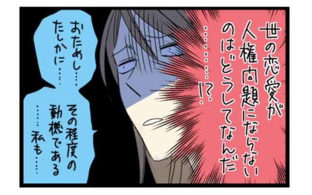 【夜の4コマ部屋 プレイバック】2020年アクセスTOP10(前編) / サチコと神ねこ様 / wako先生