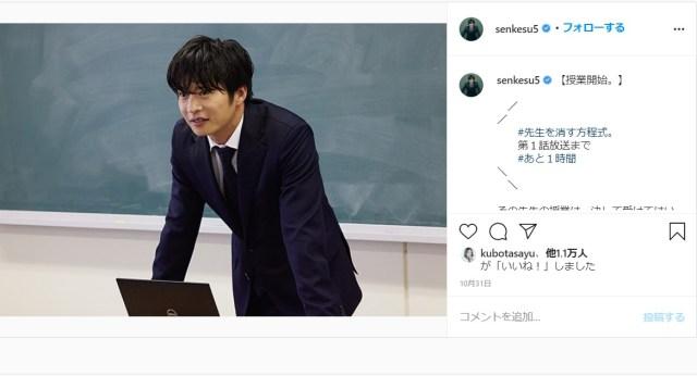 鈴木おさむ×田中圭のドラマ『先生を消す方程式。』が謎すぎる…! 「4話で主人公が殺される」など不気味すぎるポイント5つ