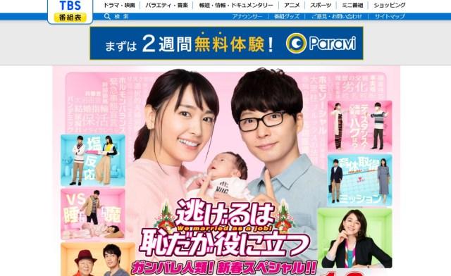 『逃げ恥』新春スペシャルのポスター&予告公開! 平匡さんとみくりの間には赤ちゃんの姿が… 気になるワードも満載です