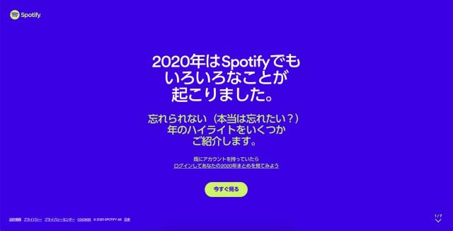 みんな今年はどんな曲聴いてた? Spotifyの「あなたの2020年まとめ」が SNSでシェアされて盛り上がってるよ〜!!