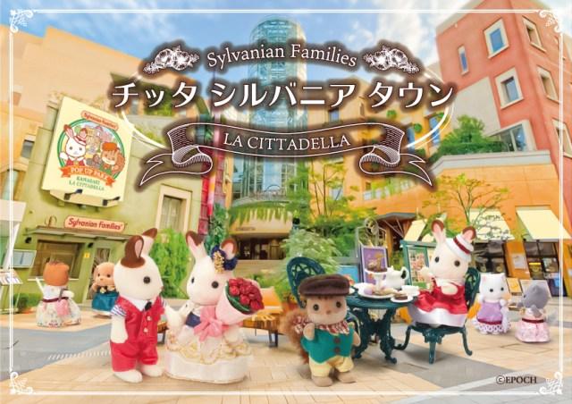 【今日から】日本最大級のシルバニアファミリーのイベントが川崎で開催! コラボカフェにレアグッズの展示、オリジナルグッズにとまるでお祭りだよ〜