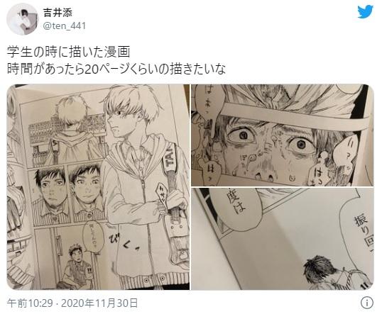 イエモン吉井和哉の息子・吉井添が自作の漫画を公開! プロ並みのクオリティに驚きの声が広がっています