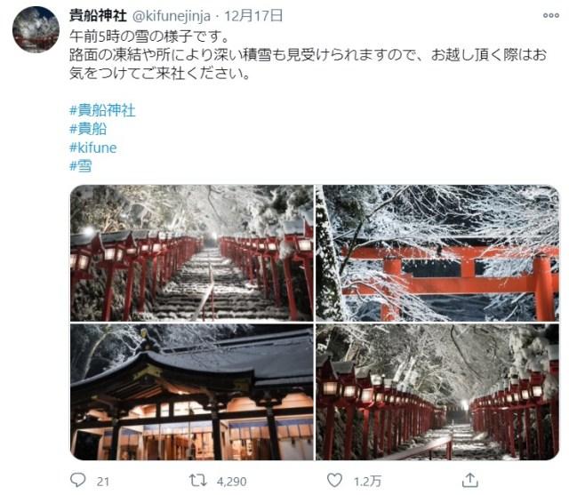 京都・貴船神社の雪景色が幻想的…まるで映画のワンシーンのようです