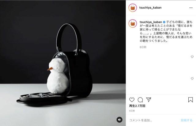 土屋鞄製造所の「雪だるま専用バッグ」がロマンチックで素敵! 子どもの頃の夢「雪だるまを持ち運びたい」を叶えてくれるよ