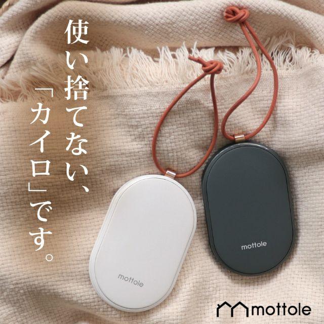 充電式カイロだけどモバイルバッテリーにもなる!? 「mottole」の超スタイリッシュなカイロはスゴいやつでした♪