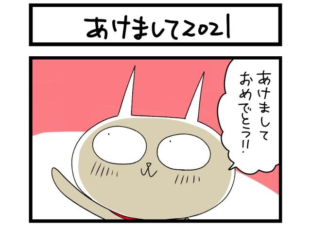 【夜の4コマ部屋】あけまして2021 / サチコと神ねこ様 第1457回 / wako先生