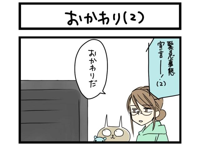 【夜の4コマ部屋】おかわり (2) / サチコと神ねこ様 第1458回 / wako先生