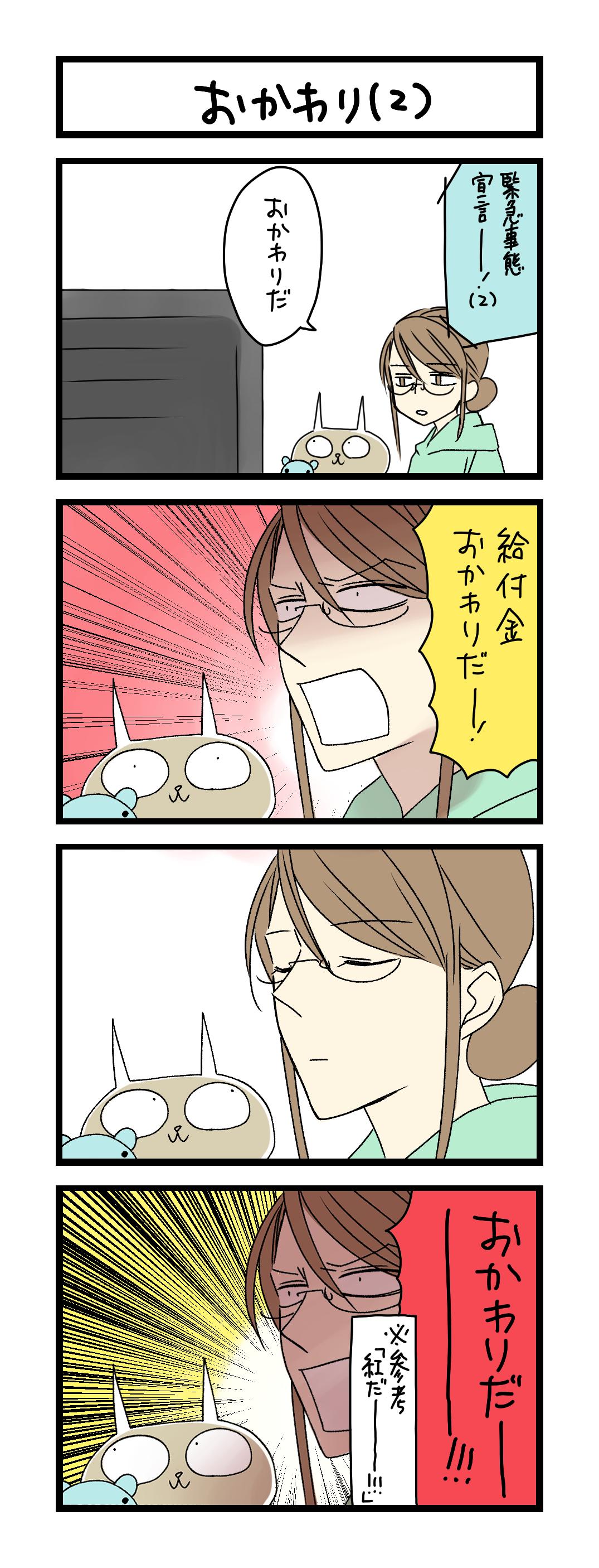 おかわり (2)