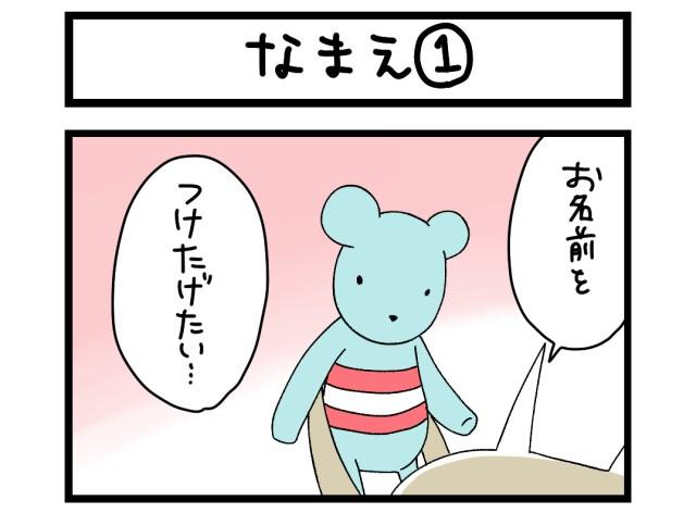 【夜の4コマ部屋】なまえ (1) / サチコと神ねこ様 第1459回 / wako先生