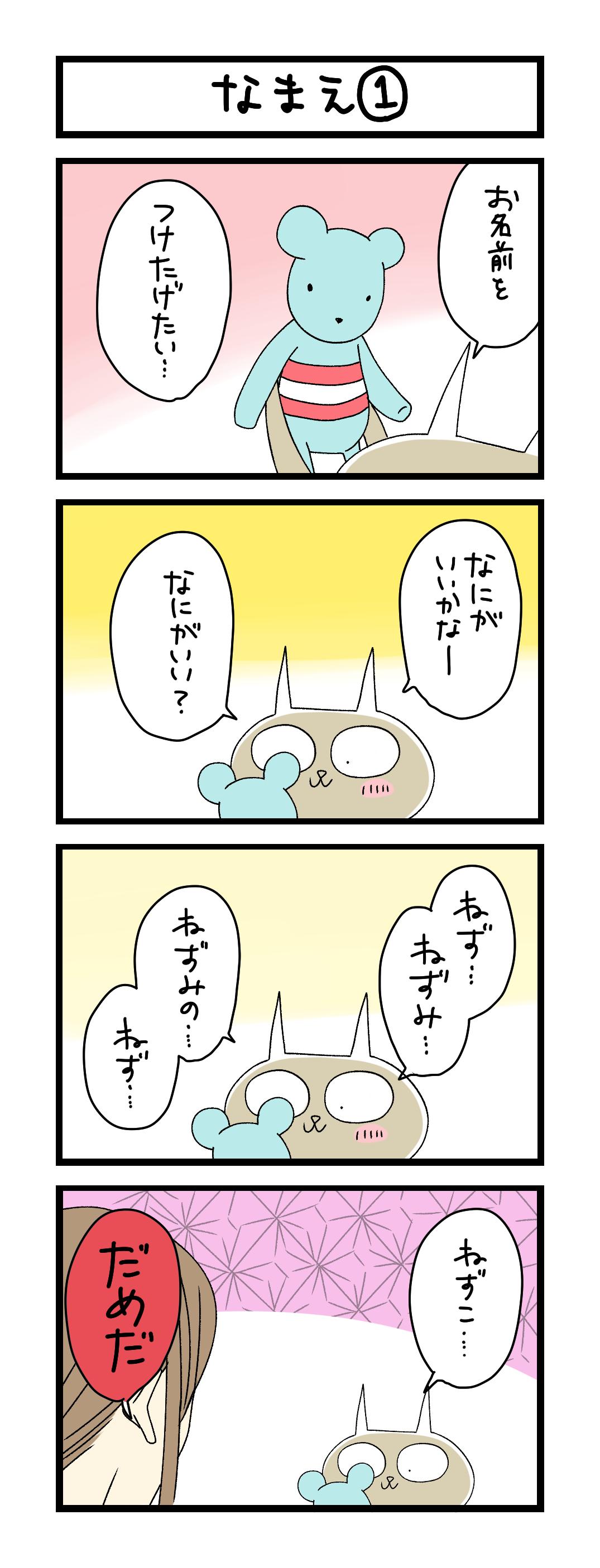 なまえ (1)