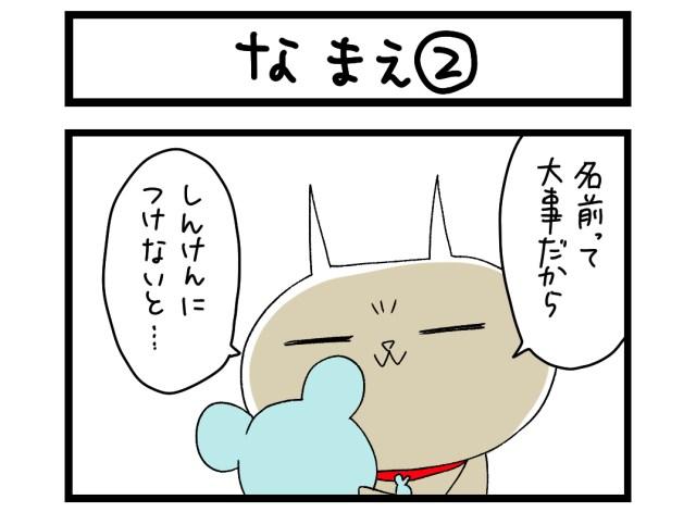 【夜の4コマ部屋】なまえ (2) / サチコと神ねこ様 第1460回 / wako先生