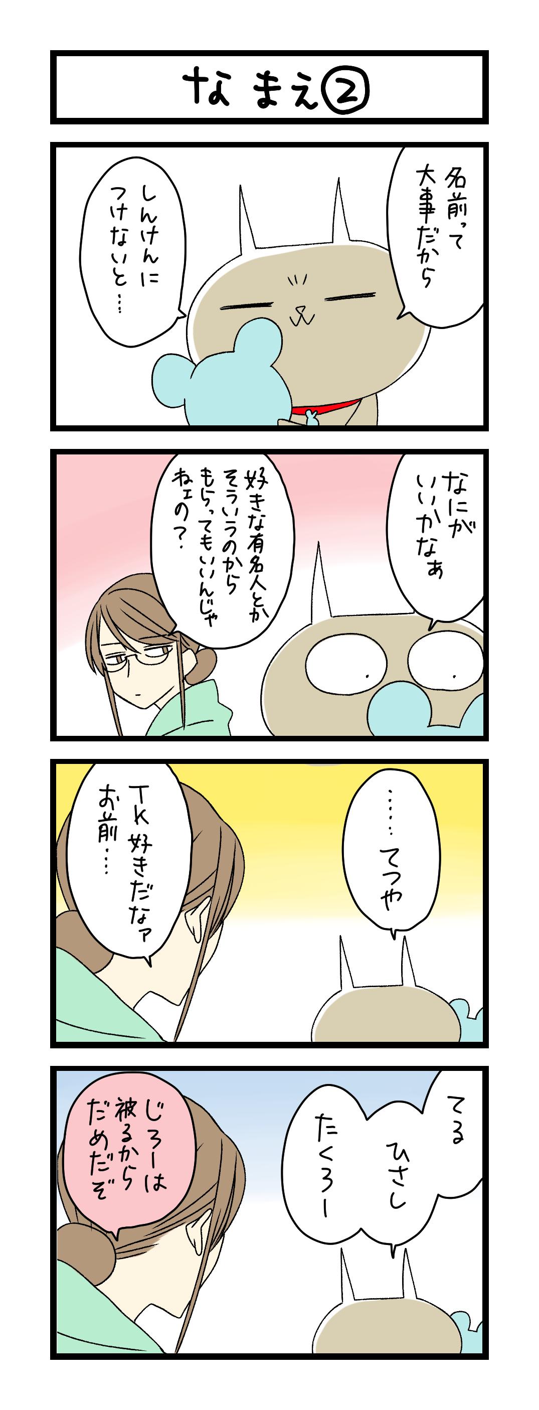 なまえ (2)