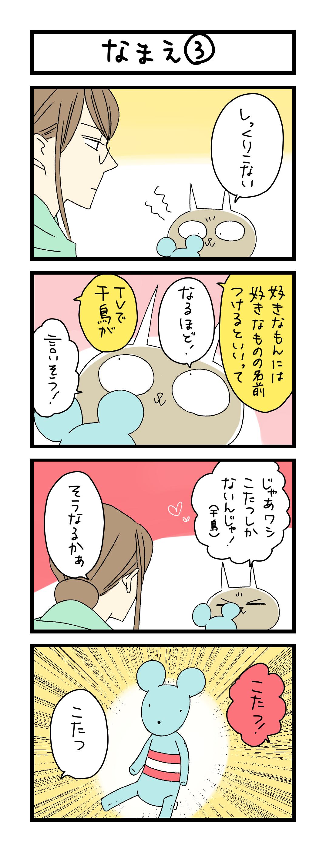 なまえ (3)