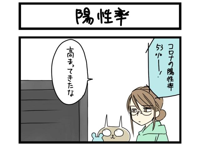 【夜の4コマ部屋】陽性率 / サチコと神ねこ様 第1463回 / wako先生