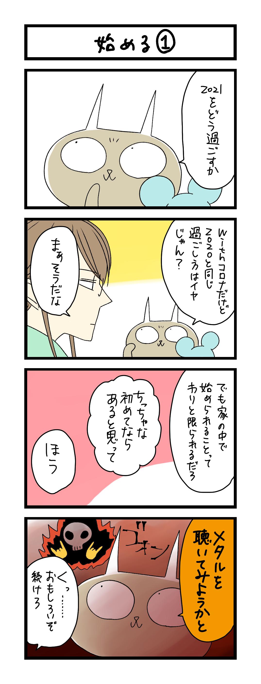 始める (1)