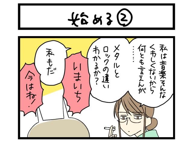 【夜の4コマ部屋】始める (2) / サチコと神ねこ様 第1465回 / wako先生