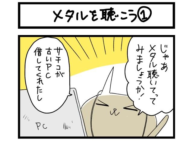 【夜の4コマ部屋】メタルを聴こう (1) / サチコと神ねこ様 第1466回 / wako先生