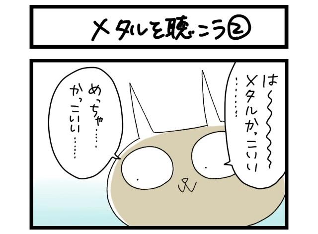【夜の4コマ部屋】メタルを聴こう (2) / サチコと神ねこ様 第1467回 / wako先生
