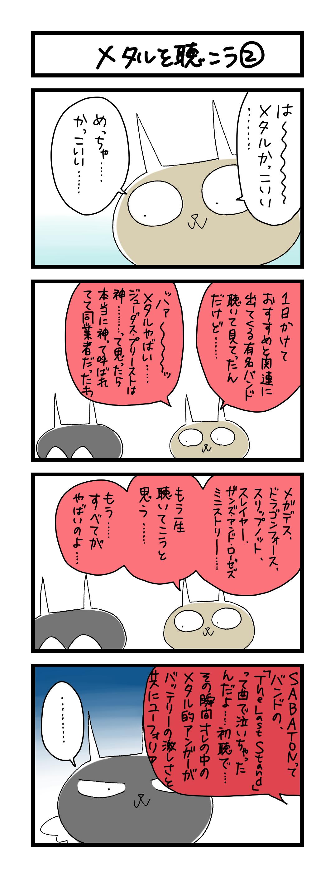メタルを聴こう (2)