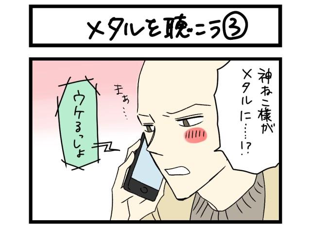 【夜の4コマ部屋】メタルを聴こう (3) / サチコと神ねこ様 第1468回 / wako先生