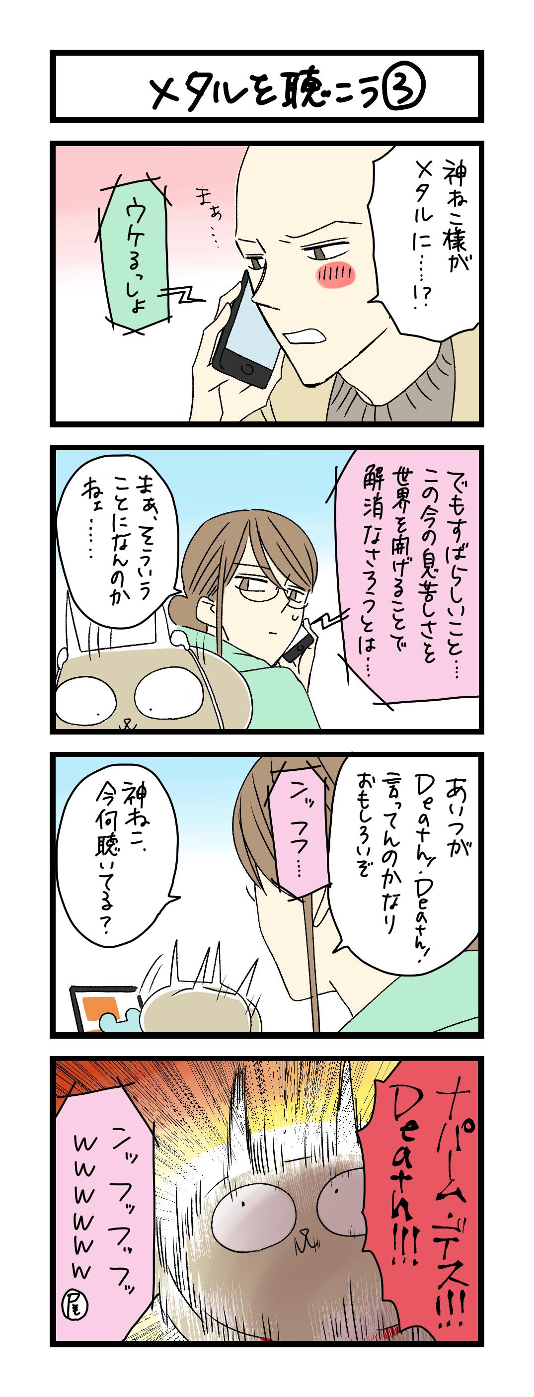 メタルを聴こう (3)