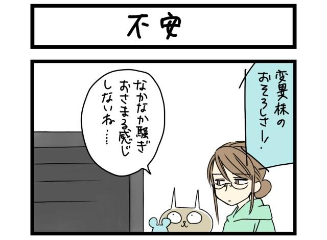 【夜の4コマ部屋】不安 / サチコと神ねこ様 第1469回 / wako先生