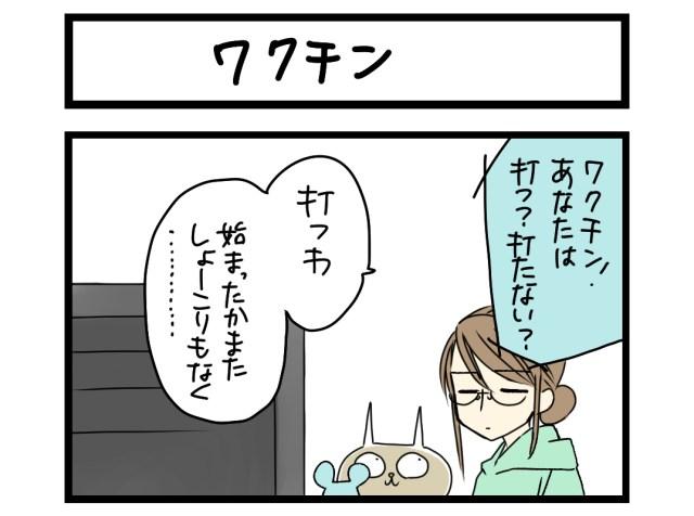 【夜の4コマ部屋】ワクチン / サチコと神ねこ様 第1470回 / wako先生